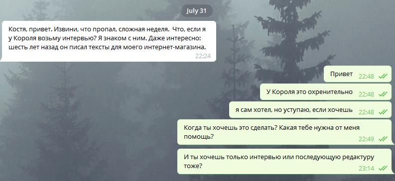 Диалог о Короле