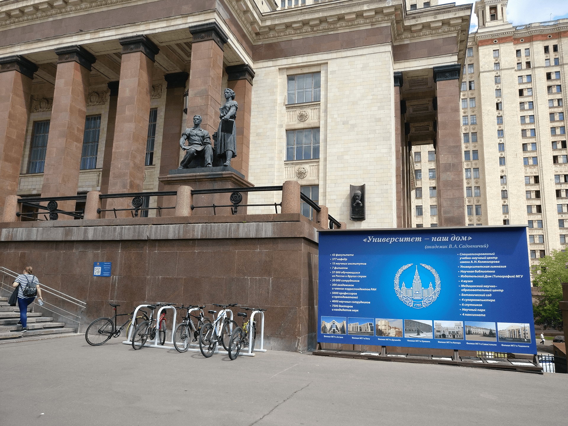 Плакат для МГУ
