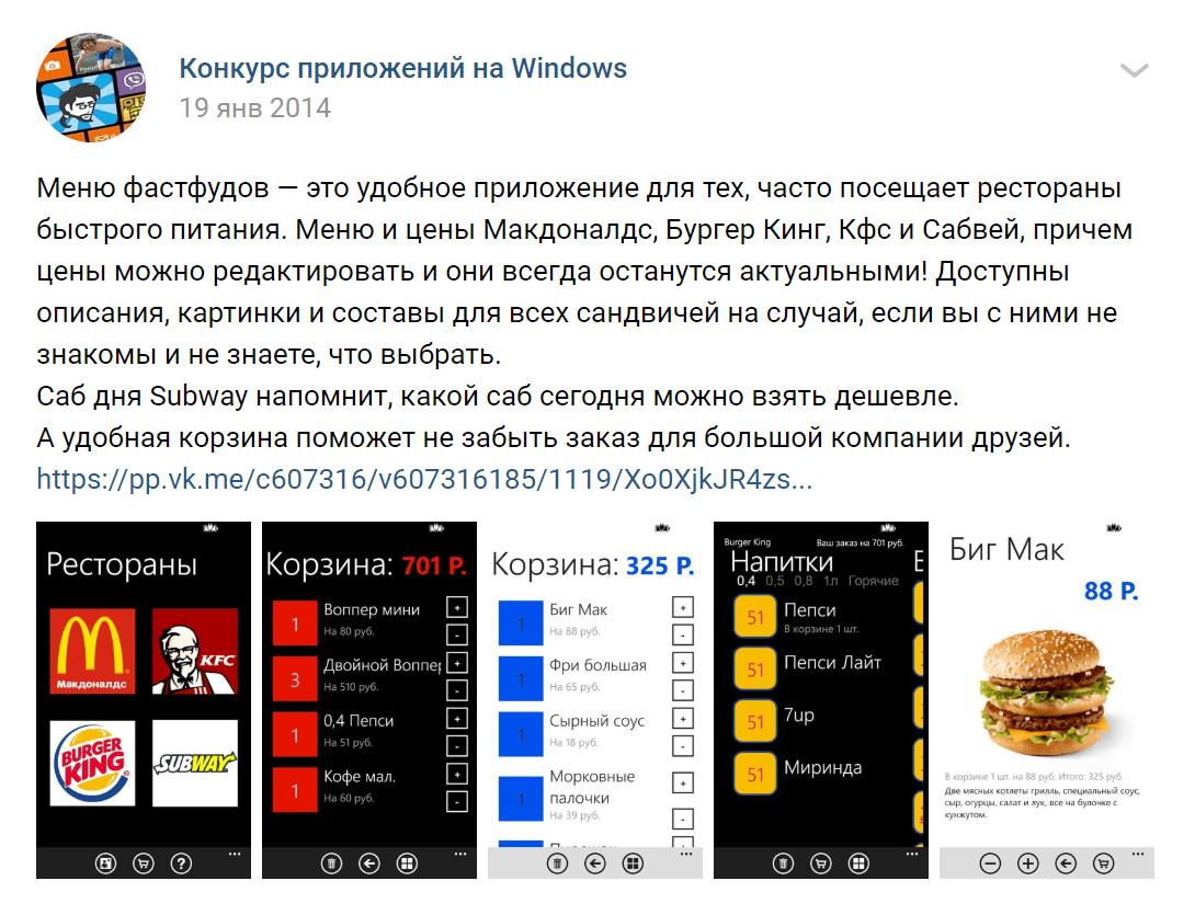 Приложение под Виндоусфон